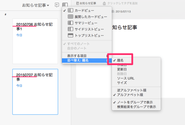 evernote_blog05_