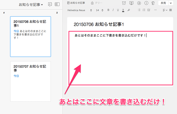 evernote_blog07_
