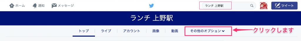 ランチ_上野駅_-_Twitter検索