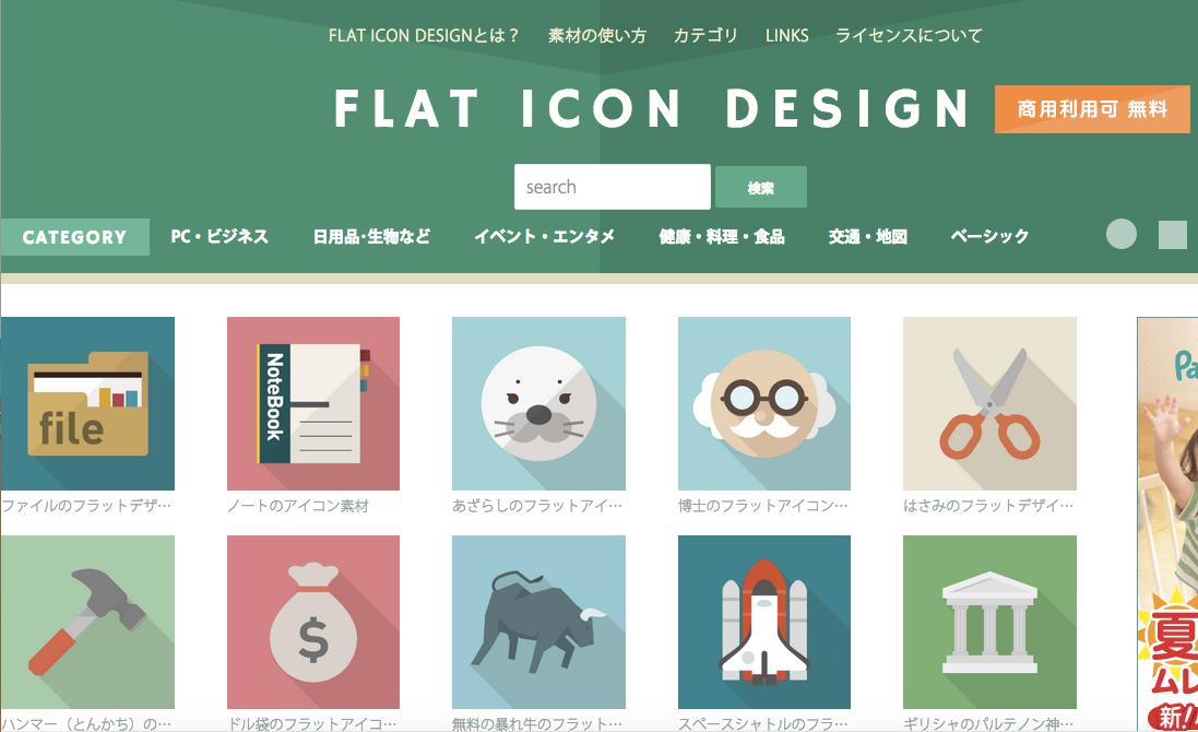 FLAT_ICON_DESIGN_-フラットアイコンデザイン-___フラットデザインに最適!WEBサイトやDTPですぐ使える商用利用可能なフラットアイコン素材がフリー(無料)ダウンロードできるサイト『FLAT_ICON_DESIGN』_と_デスクトップ_の情報