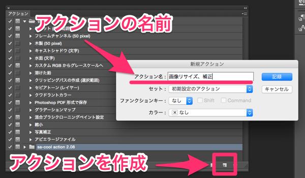 新規アクション_と_Adobe_Photoshop_CS6