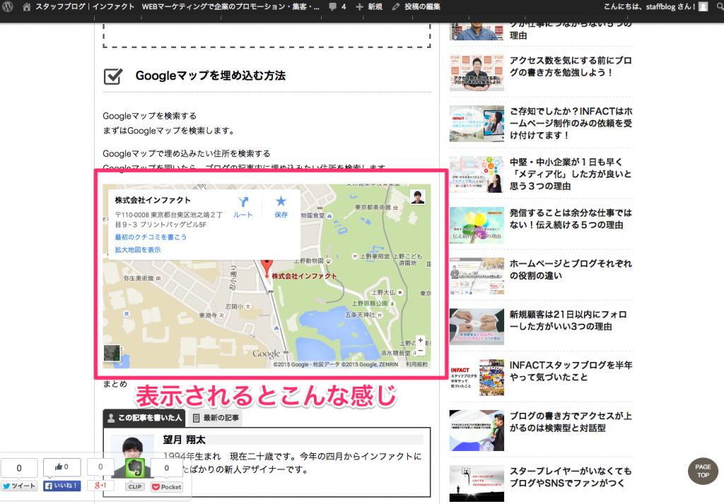 WordPressブログ|Googleマップを埋め込む方法 3