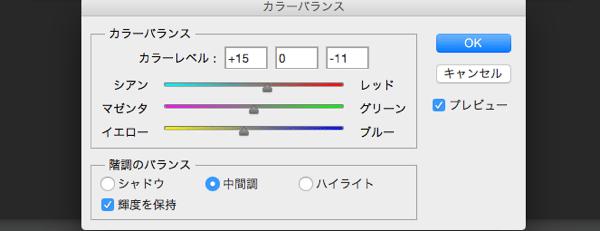 カラーバランス_と_IMG_9382__jpg___100___RGB_8___