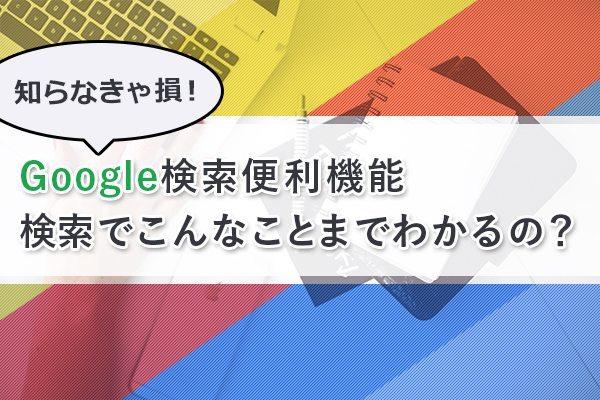 知らなきゃ損!Google検索便利機能|検索でこんなことまでわかるの?