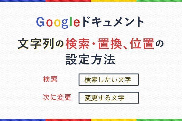 Googleドキュメント 文字列の検索・置換、位置の設定方法