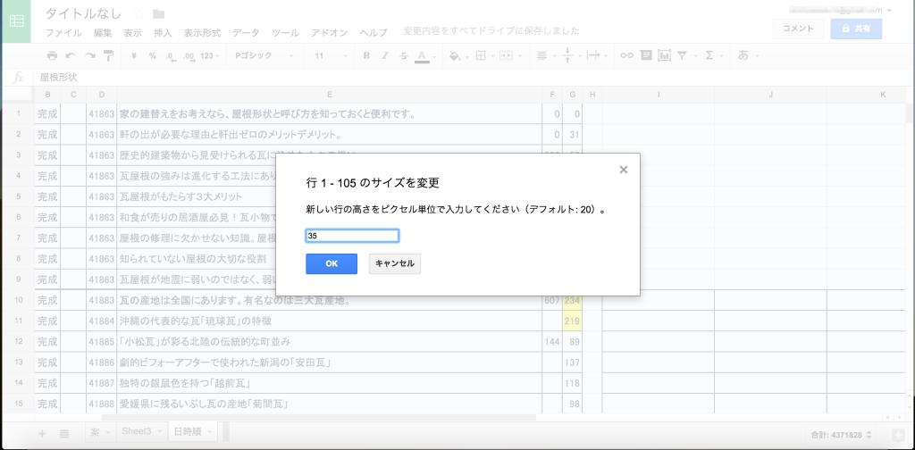 スクリーンショット_2015-09-26_23_30_16
