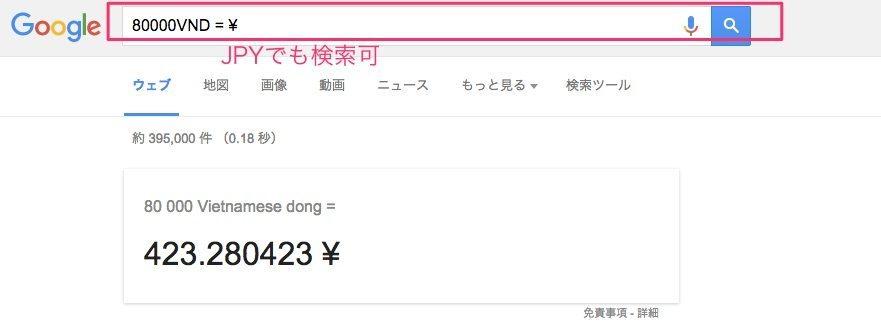 80000VND___¥_-_Google_検索