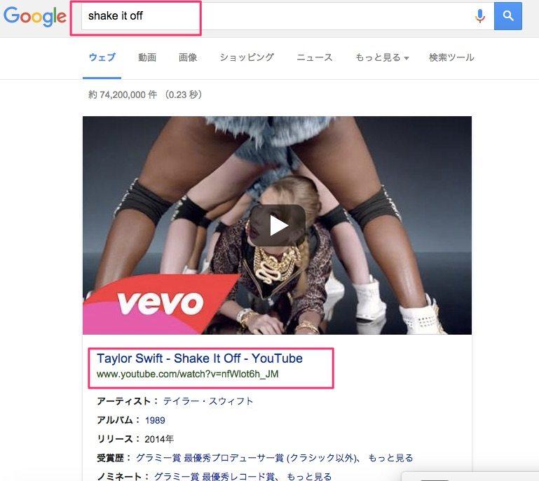 shake_it_off_-_Google_検索