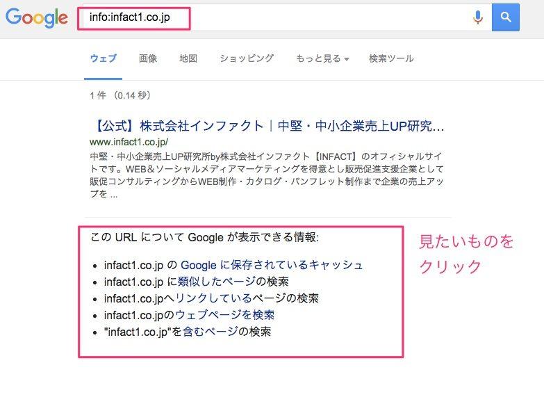 info_infact1_co_jp_-_Google_検索