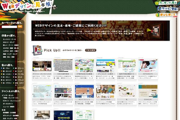 WEBデザインの見本帳 WEBデザイナーのためのデータベース・リンク集、サンプル・配色・参考・ご提案に_
