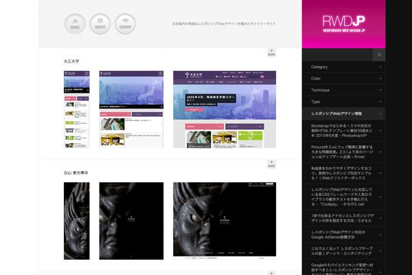 Responsive_Web_Design_JP___日本国内の秀逸なレスポンシブWebデザインを集めたギャラリーサイト