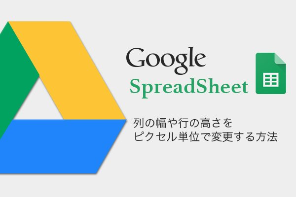 google_spreadsheet