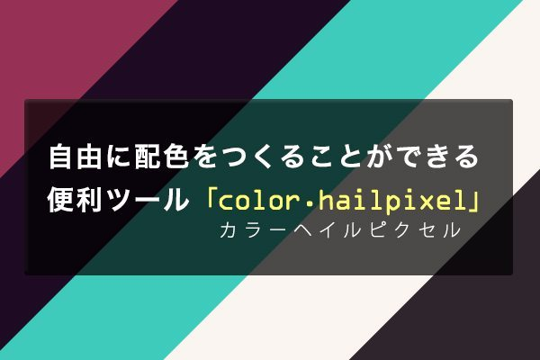 自由に配色をつくることができる便利ツール「color.hailpixel」(カラーヘイルピクセル)