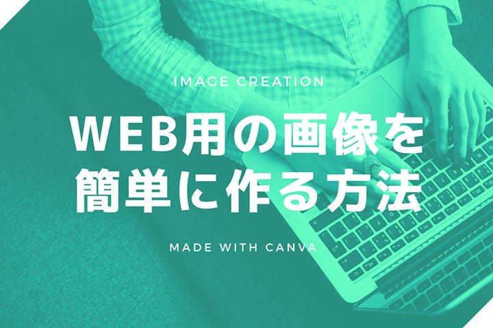 スマホの無料アプリでWEB用の画像をカンタンに作る方法