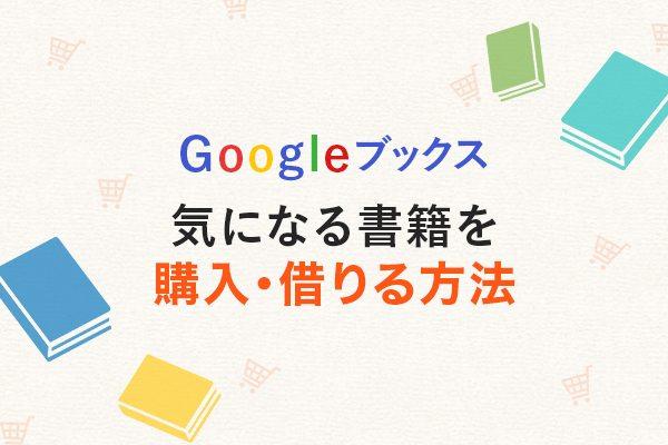 Googleブックス 気になる書籍を購入・借りる方法
