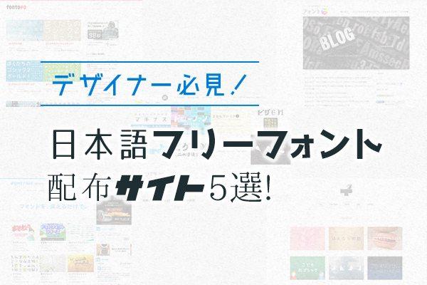 デザイナー必見!日本語フリーフォント配布サイト5選!
