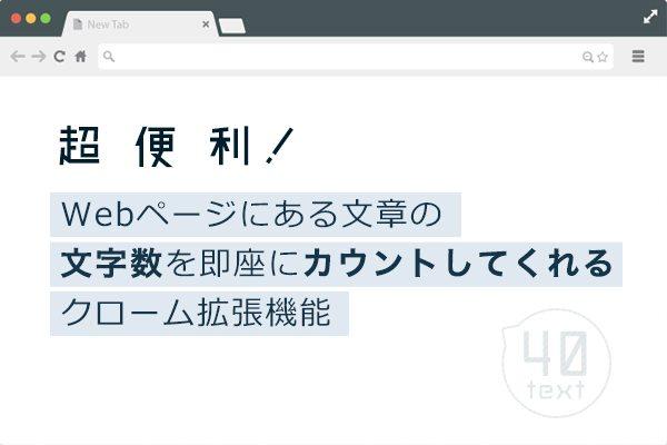 超便利!Webページにある文章の文字数を即座にカウントしてくれるクローム拡張機能