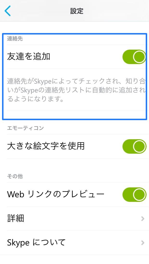 iPhoneでSkype(スカイプ)で友達の検索・追加しよう!
