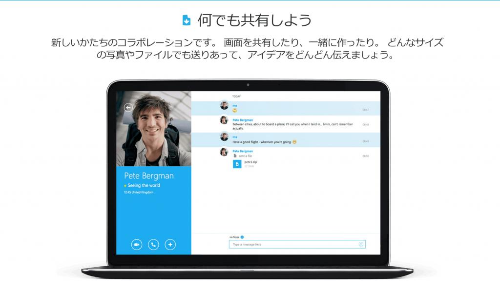 Skype(スカイプ)2