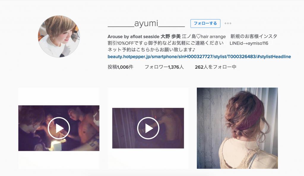 Arouse_by_afloat_seaside_大野_歩美さん_______ayumi_______•_Instagram写真と動画