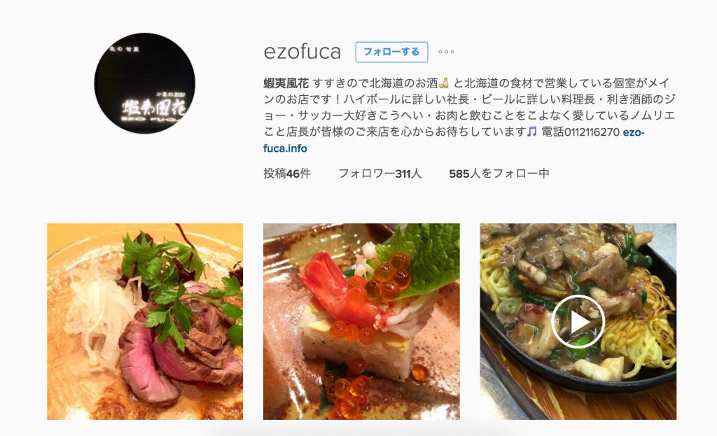 蝦夷風花さん__ezofuca__•_Instagram写真と動画