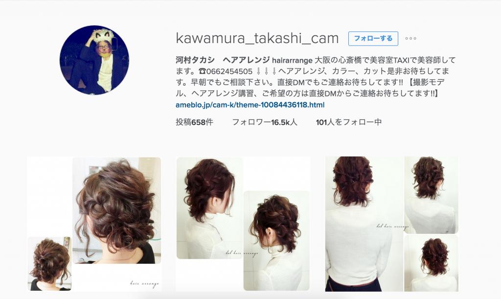 河村タカシ ヘアアレンジ_hairarrangeさん__kawamura_takashi_cam__•_Instagram写真と動画