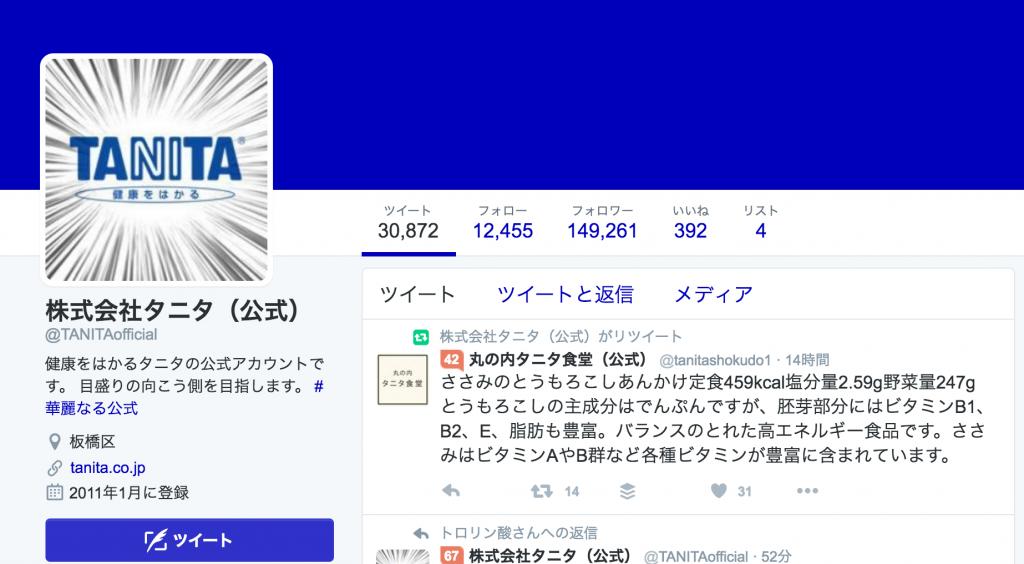株式会社タニタ(公式)__TANITAofficial_さん___Twitter
