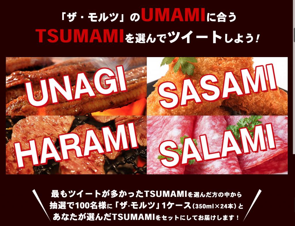 FireShot Capture - サントリー ザ・モルツ #こっちはUMAMIだ_ - http___www.suntory.co.jp_beer_themalts_campaign_umami_