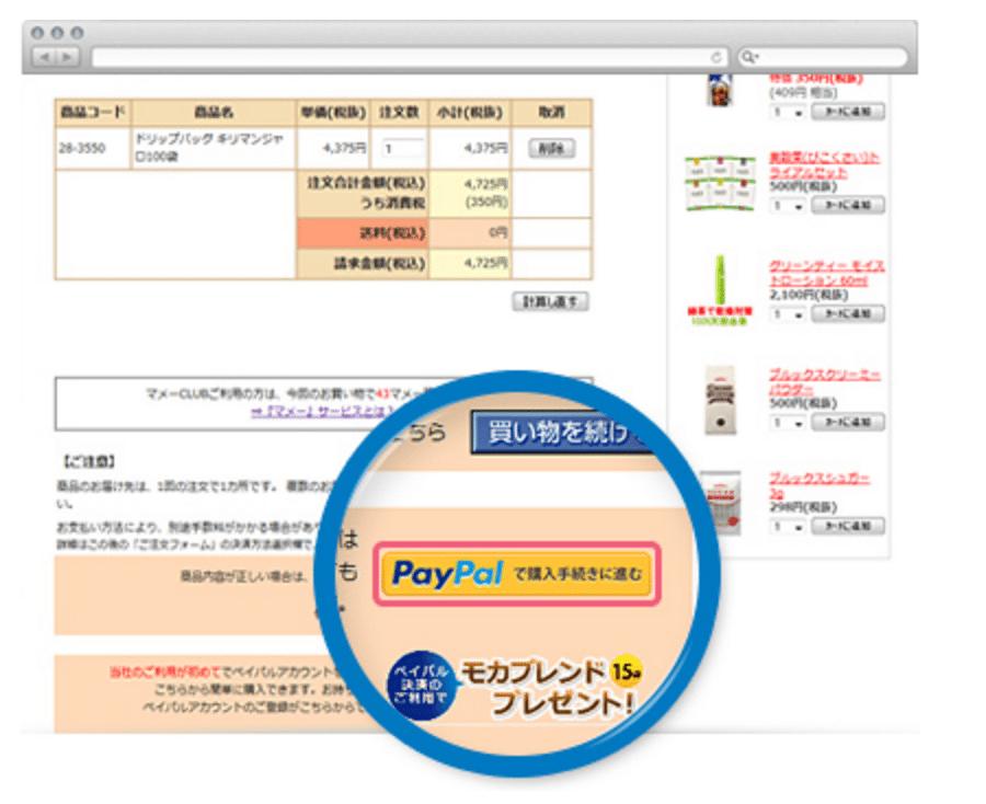 使い方-PayPal_ペイパル_
