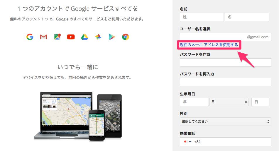google メアド