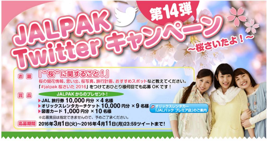 JALPAK Twitterキャンペーン 第14弾_-_桜さいたよ!