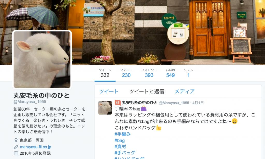 丸安毛糸の中のひと__Maruyasu_1955_さん___Twitterからの返信付きツイート