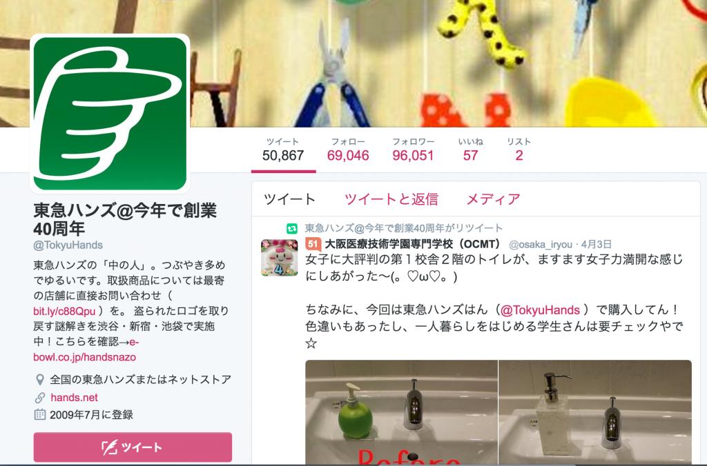 東急ハンズ_今年で創業40周年__TokyuHands_さん___Twitter