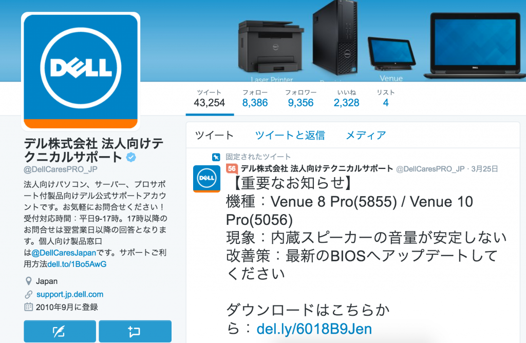 デル株式会社_法人向けテクニカルサポート__DellCaresPRO_JP_さん___Twitter