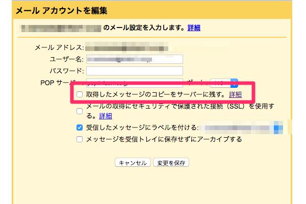 gmailをサーバに残さない設定方法