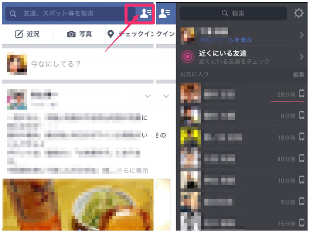 Facebookログイン1