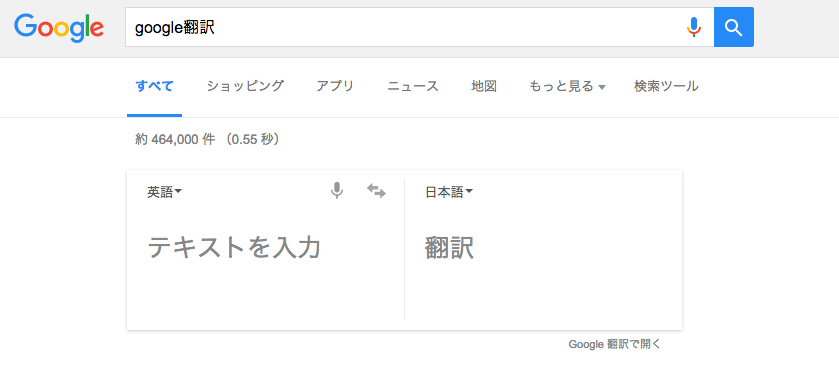 google翻訳_-_Google_検索