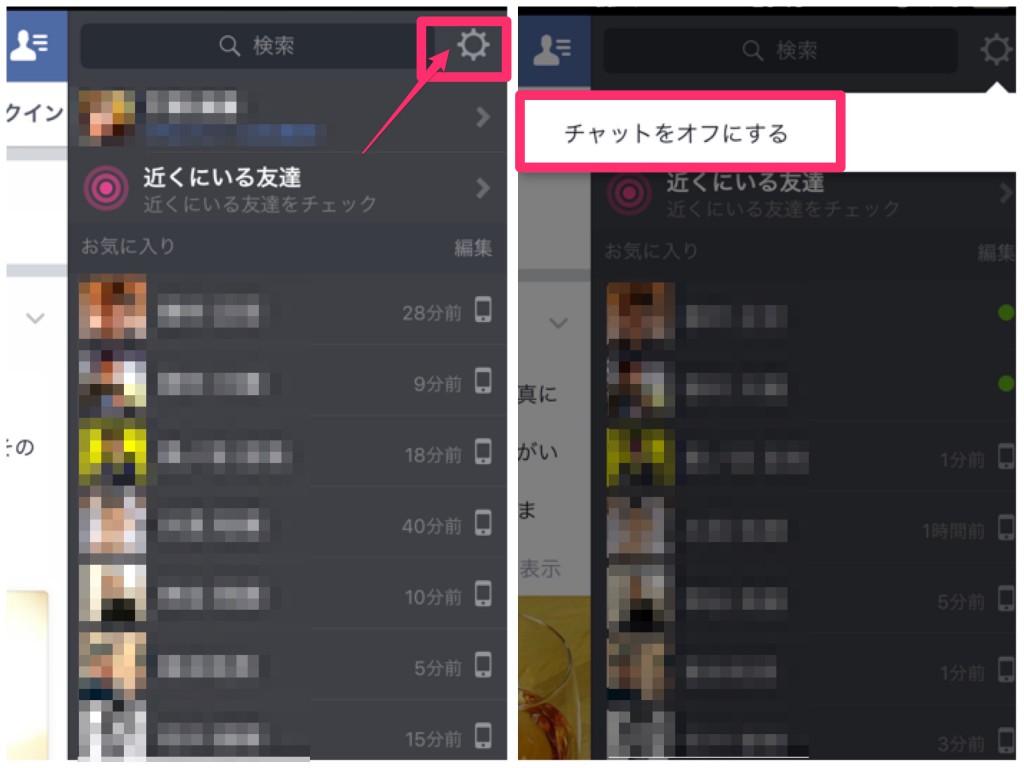 Facebookログイン2