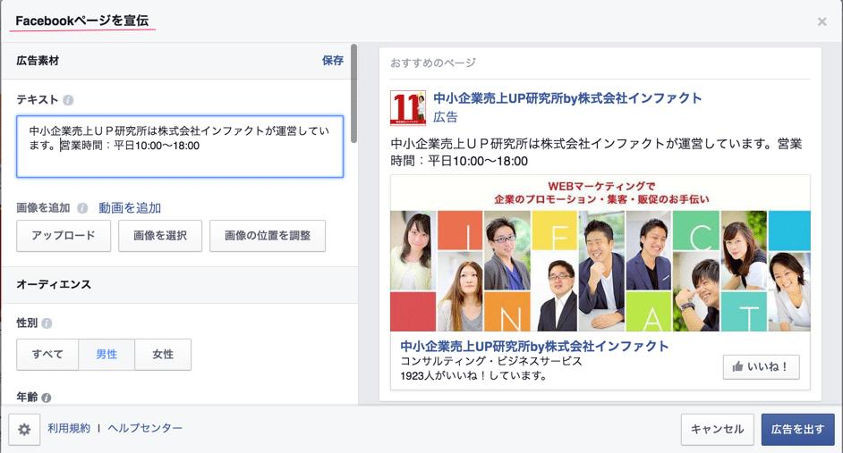 中小企業売上UP研究所by株式会社インファクト