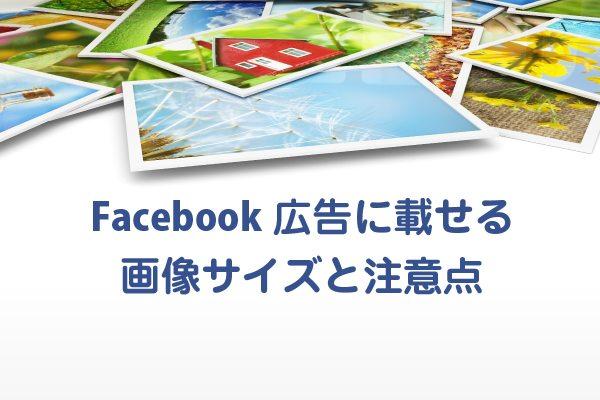Facebook 広告 サイズ