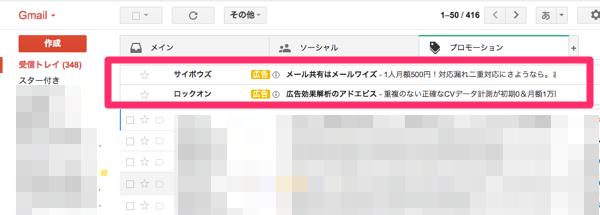 受信トレイ__348__-_infact_k_namizuka_gmail_com_-_Gmail