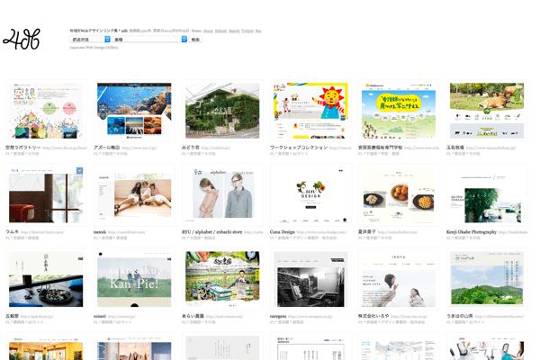 4db___地域別Webデザインリンク集