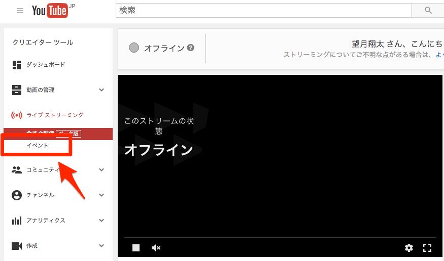 ライブ_ダッシュボード_-_YouTube