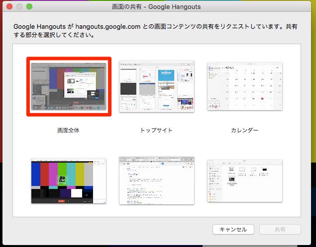画面の共有_-_Google_Hangouts_と_Google_ハングアウト