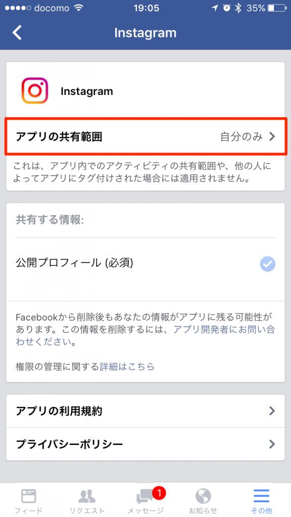 フロム facebook インスタ