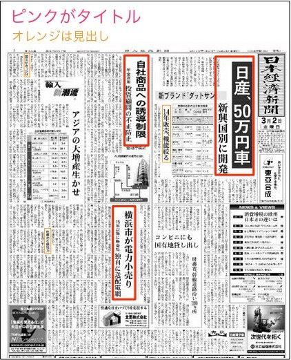 nikkeinewspaper-23
