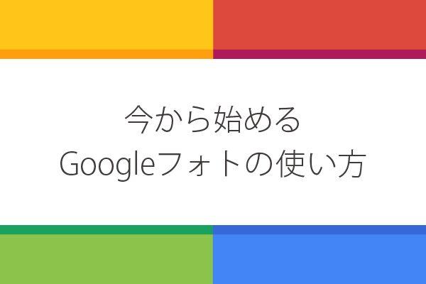 使い方 グーグル フォト