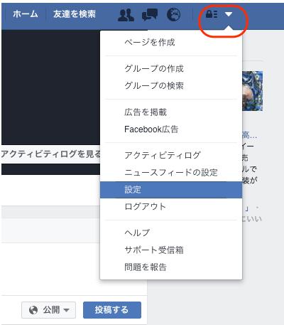 Facebook微妙な人に友達申請されたら。友達リストの活用法 5