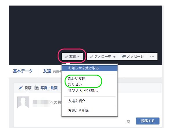 Facebook微妙な人に友達申請されたら。友達リストの活用法 3