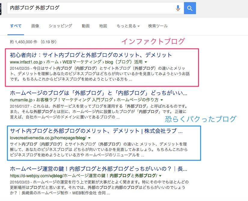 内部ブログ_外部ブログ_-_Google_検索